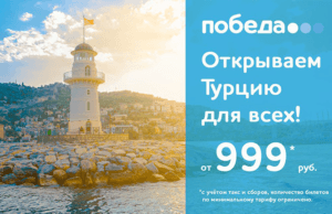 Авиакомпания «Победа» открыла продажу билетов на рейсы в Турцию