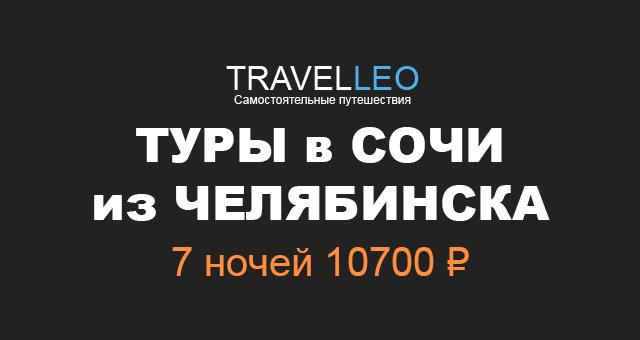 Туры в Сочи из Челябинска в мае 2017. Горящие и дешевые туры в Сочи