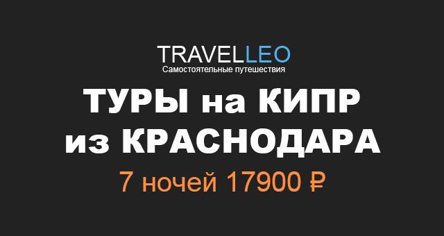 Туры на Кипр из Краснодара в мае 2017. Горящие и дешевые туры на Кипр