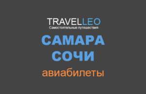 Самара Сочи авиабилеты