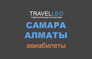 Самара Алматы авиабилеты