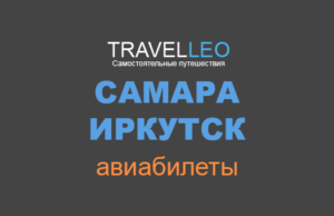 Самара Иркутск авиабилеты