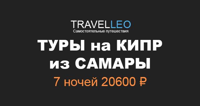 Туры на Кипр из Самары в мае 2017. Горящие и дешевые туры на Кипр