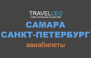 Самара Санкт-Петербург авиабилеты