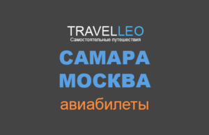 Самара Москва авиабилеты
