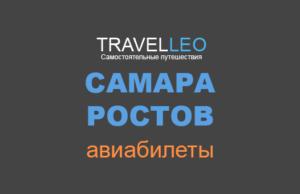 Самара Ростов авиабилеты