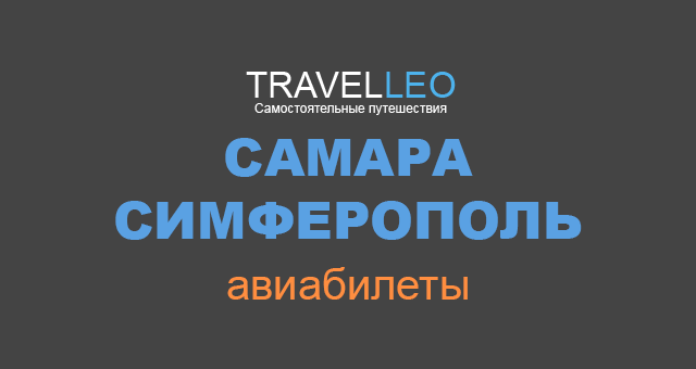 Самара Симферополь авиабилеты