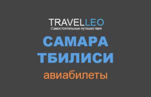 Самара Тбилиси авиабилеты