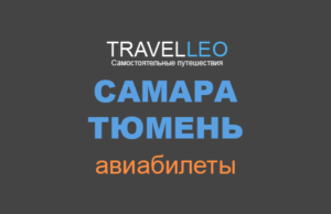 Самара Тюмень авиабилеты