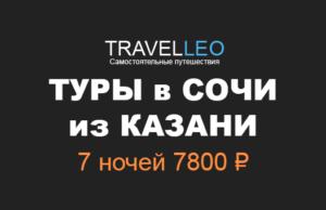 Туры в Сочи из Казани в мае 2017. Горящие и дешевые туры в Сочи