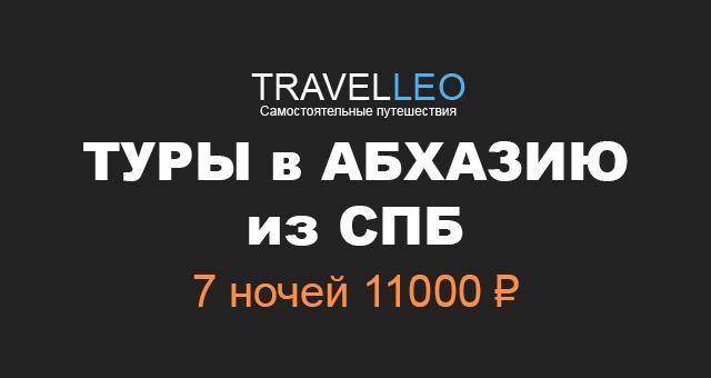 Туры в Абхазию из Спб в мае 2017. Горящие и дешевые туры в Абхазию