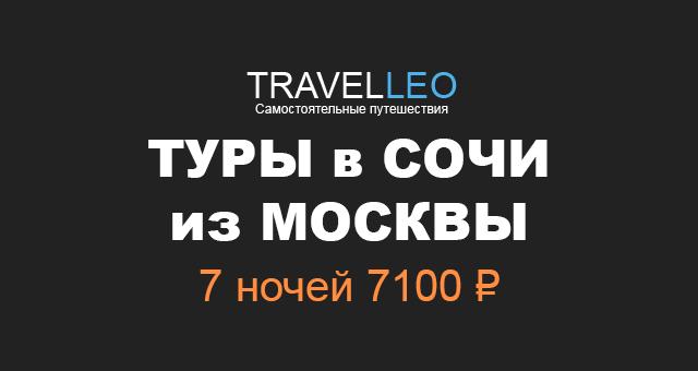 Туры в Сочи из Москвы в мае 2017. Горящие и дешевые туры в Сочи