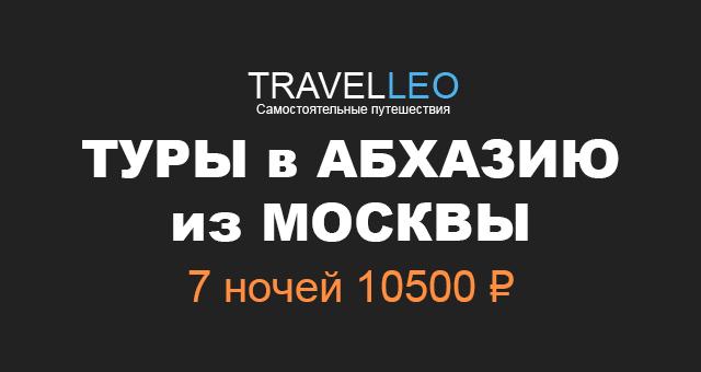 Туры в Абхазию из Москвы в июне 2017. Горящие и дешевые туры в Абхазию