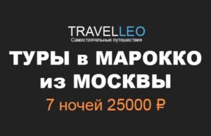 Туры в Марокко из Москвы в мае 2017. Горящие и дешевые туры в Марокко