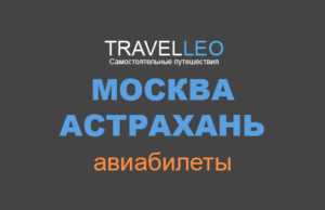 Москва Астрахань авиабилеты