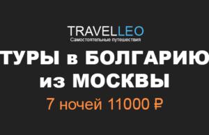 Туры в Болгарию из Москвы в мае 2017. Горящие и дешевые туры в Болгарию