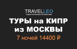 Туры на Кипр из Москвы в мае 2017. Горящие и дешевые туры на Кипр
