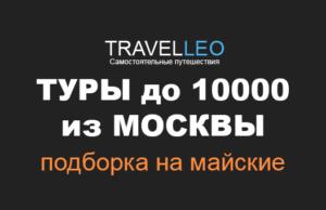Горящие туры до 10000 из Москвы на майские праздники