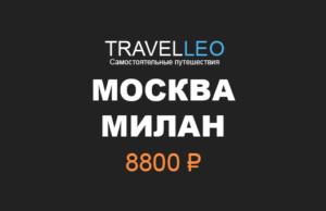 Москва Милан авиабилеты. Дешевые билеты на самолет MOW-MIL