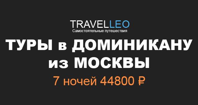 Туры в Доминикану из Москвы в мае 2017. Горящие и дешевые туры в Доминикану