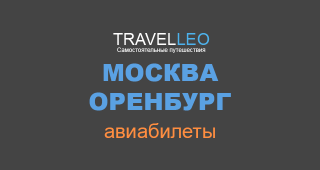Москва Оренбург авиабилеты