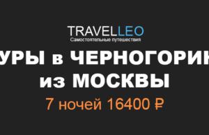 Туры в Черногорию из Москвы в июне 2017. Горящие и дешевые туры в Черногорию