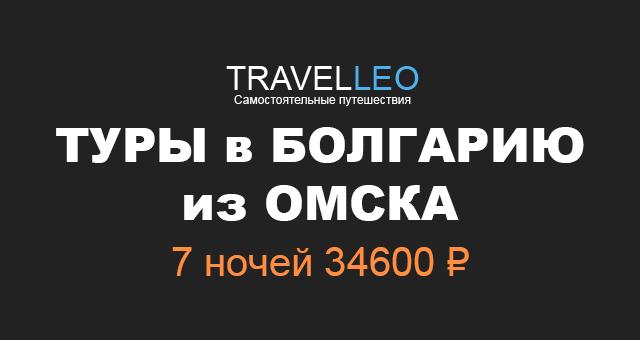 Туры в Болгарию из Омска в мае 2017. Горящие и дешевые туры в Болгарию
