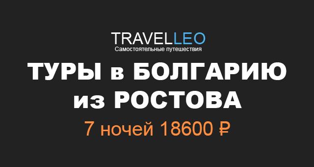 Туры в Болгарию из Ростова-на-Дону в мае 2017. Горящие и дешевые туры в Болгарию