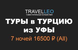 Туры в Турцию из Уфы в мае 2017. Горящие и дешевые туры в Турцию с авиаперелетом
