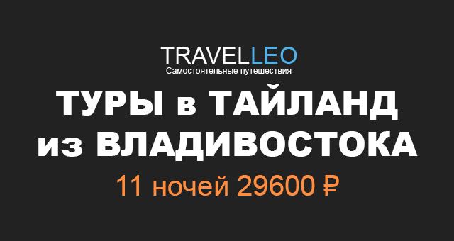 Туры в Тайланд из Владивостока в июне 2017. Горящие и дешевые туры в Тайланд