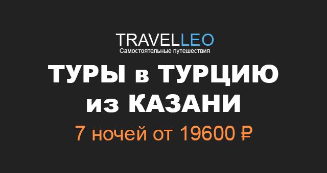 Туры в Турцию из Казани в июне 2017. Дешевые и горящие туры в Турцию все включено