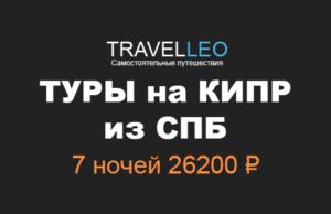 Туры на Кипр из Спб в июне 2017. Дешевые туры на Кипр