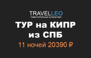 Тур на Кипр из Спб в мае 2017. Горящие туры на Кипр дешево