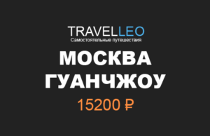 Москва Гуанчжоу авиабилеты. Дешевые билеты на самолет из Москвы на Гуанчжоу