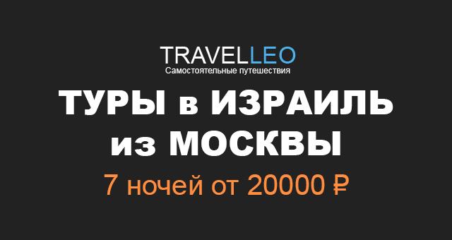 Туры в Израиль из Москвы в июне 2017. Отдых в Израиле цены