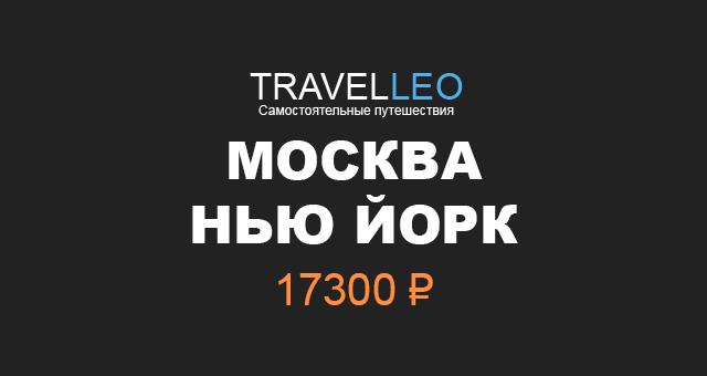 Москва Нью Йорк авиабилеты. Дешевые билеты на самолет из Москвы в Нью Йорк