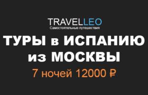 Туры в Испанию из Москвы в мае 2017. Дешевые и горящие туры в Испанию с авиаперелетом