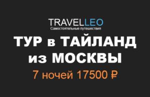 Тур в Тайланд из Москвы в июне 2017. Горящие и дешевые туры в Паттайю с авиаперелетом