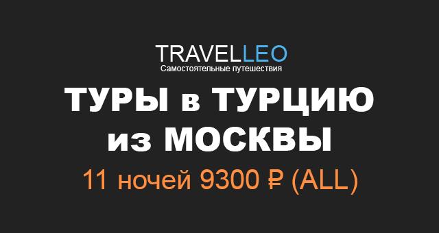Туры в Турцию из Москвы за 9300 на