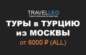 Туры в Турцию из Москвы в мае 2017. Горящие и дешевые путевки в Турцию все включено