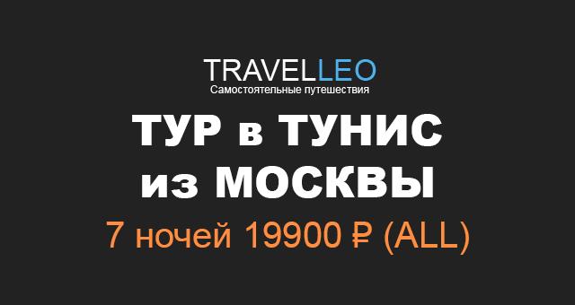 Туры в Тунис из Москвы в июне 2017. Дешевые туры в Тунис все включено
