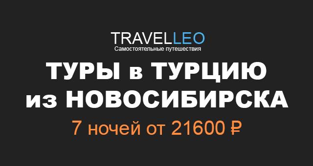 Туры в Турцию из Новосибирска в июне 2017. Горящие туры в Турцию все включено