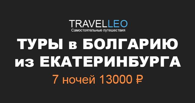 Туры в Болгарию из Екатеринбурга в июне 2017. Отдых в Болгарии