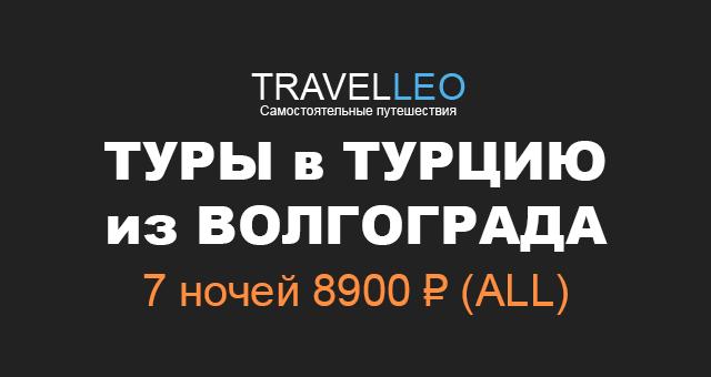 Туры в Турцию из Волгограда в мае 2017. Горящие и дешевые туры в Турцию с авиаперелетом
