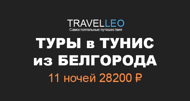 Туры в Тунис из Белгорода в июне 2017. Отдых в Тунисе из Белгорода