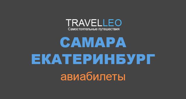 Самара Екатеринбург авиабилеты