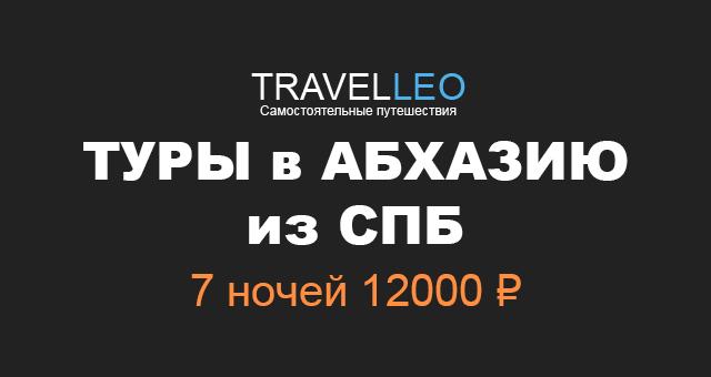 Туры в Абхазию из Спб в июне 2017. Отдых в Абхазии из Спб летом