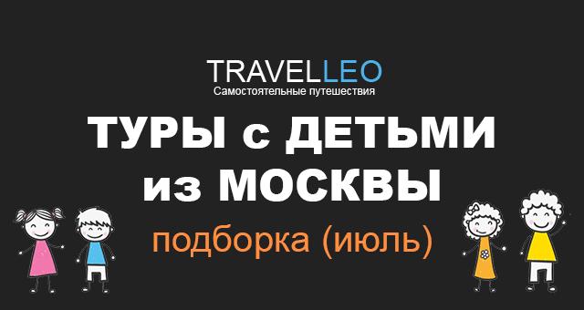 Туры с детьми из Москвы на море в июле (Все включено). Подборка