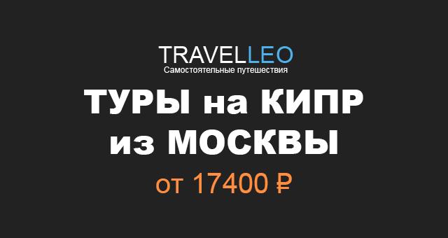 Туры на Кипр из Москвы в июле 2017. Горящие путевки на Кипр