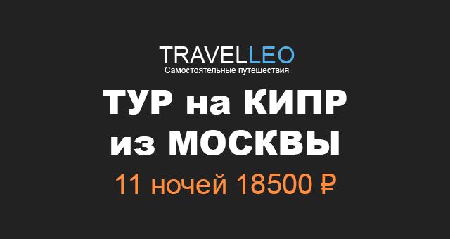 Туры на Кипр из Москвы в июне 2017. Горящие туры на Кипр из Москвы